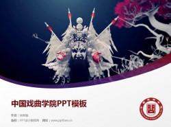 中国戏曲学院PPT模板下载