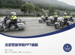 北京警察学院PPT模板下载