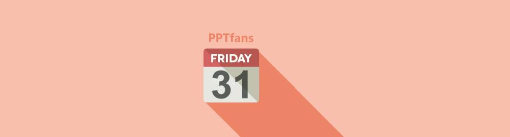 pptfans-扁平化