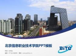 北京信息职业技术学院PPT模板下载