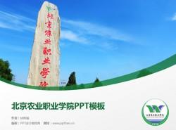 北京农业职业学院PPT模板下载
