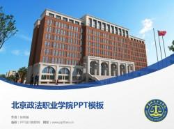 北京政法职业学院PPT模板下载