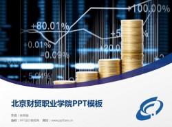 北京财贸职业学院PPT模板下载