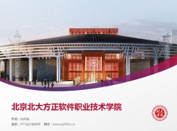 北京北大方正软件职业技术学院PPT模板下载