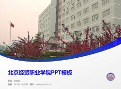 北京经贸职业学院PPT模板下载