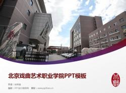 北京戏曲艺术职业学院PPT模板下载