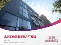 北京汇佳职业学院PPT模板下载