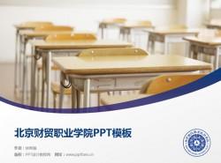 北京现代职业技术学院PPT模板下载