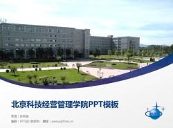 北京科技经营管理学院PPT模板下载