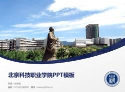 北京科技职业学院PPT模板下载