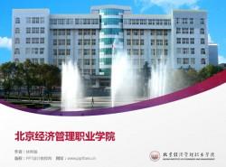 北京经济管理职业学院PPT模板下载
