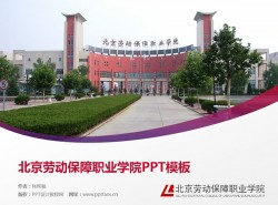 北京劳动保障职业学院PPT模板下载