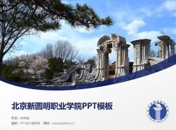 北京新圆明职业学院PPT模板下载