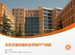 北京交通运输职业学院PPT模板下载