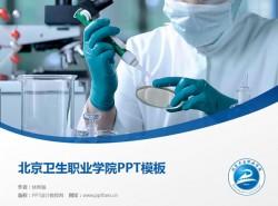北京卫生职业学院PPT模板下载