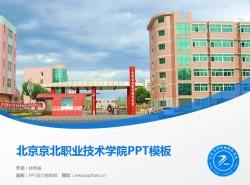 北京京北职业技术学院PPT模板下载