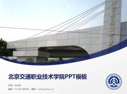 北京交通职业技术学院PPT模板下载