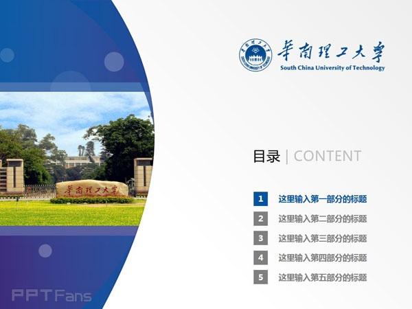 华南理工大学ppt模板下载_幻灯片预览图2