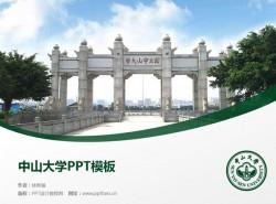 中山大学PPT模板下载