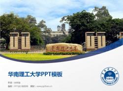华南理工大学PPT模板下载
