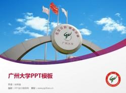 广州大学PPT模板下载
