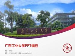 广东工业大学PPT模板下载