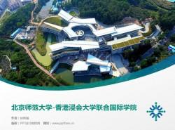北京师范大学-香港浸会大学联合国际学院PPT模板下载