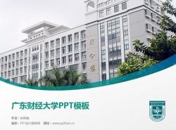 广东财经大学PPT模板下载