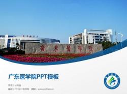 广东医学院PPT模板下载