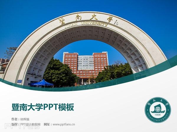 暨南大学ppt模板下载