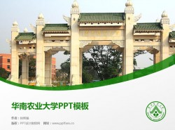 华南农业大学PPT模板下载