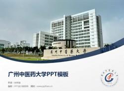 广州中医药大学PPT模板下载
