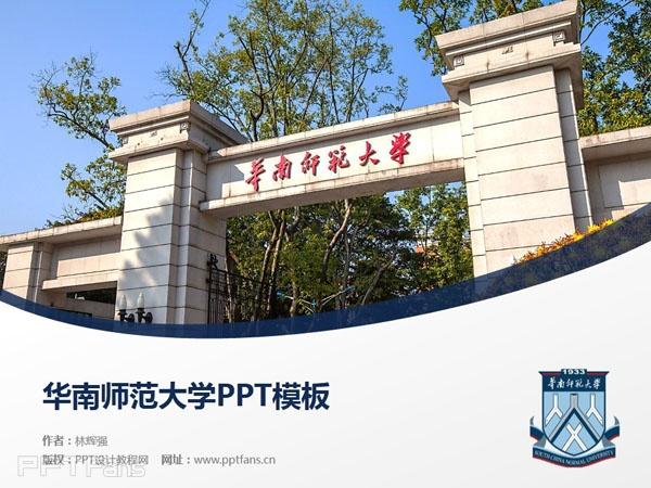 华南师范大学ppt模板下载_幻灯片预览图1