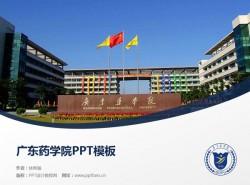 广东药学院PPT模板下载
