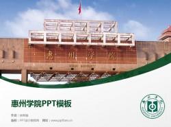 惠州学院PPT模板下载