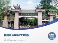 韩山师范学院PPT模板下载