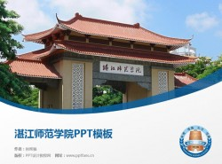 湛江师范学院PPT模板下载