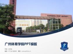 广州体育学院PPT模板下载