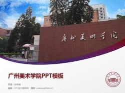 广州美术学院PPT模板下载