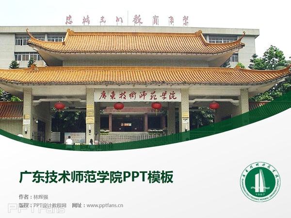 广东技术师范学院PPT模板下载