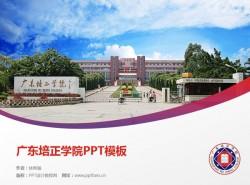 广东培正学院PPT模板下载