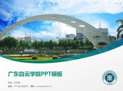 广东白云学院PPT模板下载