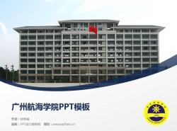广州航海学院PPT模板下载