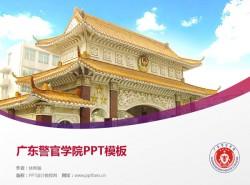 广东警官学院PPT模板下载