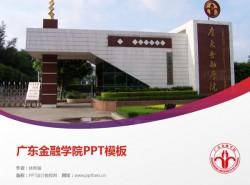 广东金融学院PPT模板下载