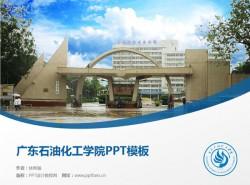 广东石油化工学院PPT模板下载