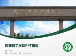 东莞理工学院PPT模板下载