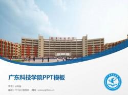 广东科技学院PPT模板下载