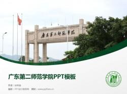 广东第二师范学院PPT模板下载