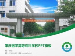 肇庆医学高等专科学校PPT模板下载